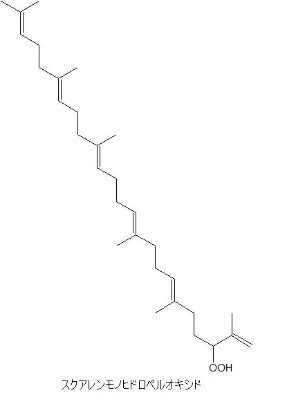 スクアレンモノヒドロペルオキシド