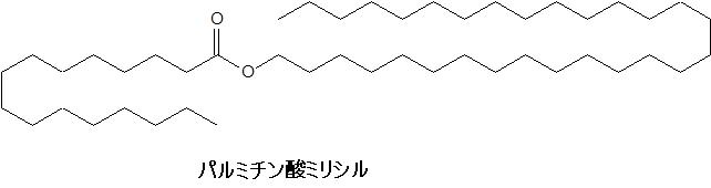 パルミチン酸ミリシル