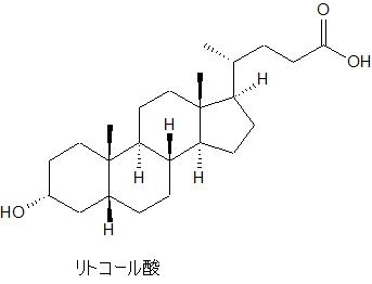 リトコール酸